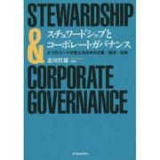 スチュワードシップとコーポレートガバナンス―2つのコードが変える日本の企業・経済・社会 [単行本]
