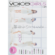 B.L.T.VOICE GIRLS Vol.21 [ムックその他]