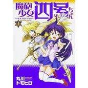 魔砲少女四号ちゃん 1(角川コミックス・エース 60-14) [コミック]