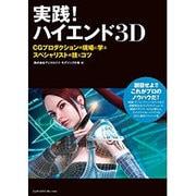 実践!ハイエンド3D CGプロダクションの現場に学ぶスペシャリストの技とコツ [単行本]