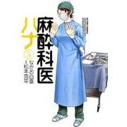 麻酔科医ハナ 5(アクションコミックス) [コミック]