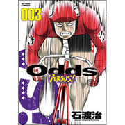 Odds VS! 3(アクションコミックス) [コミック]