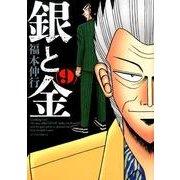 銀と金 9 新装版(アクションコミックス) [コミック]