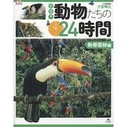 密着!動物たちの24時間―熱帯雨林編 [全集叢書]