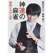 神速の麻雀 堀内システム51 [単行本]