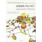 日本史学のフロンティア〈1〉歴史の時空を問い直す [単行本]