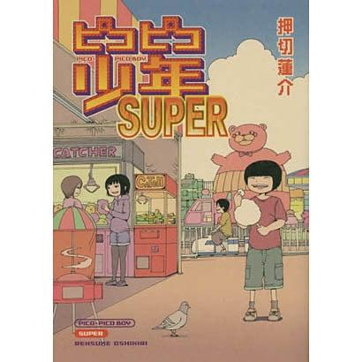 ピコピコ少年SUPER [コミック]