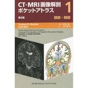 CT・MRI画像解剖ポケットアトラス〈1〉頭部/頚部 第4版 [単行本]