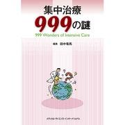 集中治療999の謎 [単行本]