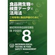食品微生物の検査データと活用法―工程管理と製品評価のために [単行本]