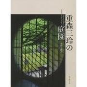 重森三玲の庭園 [単行本]