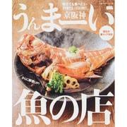 京阪神うんまーい魚の店(えるまがムック) [ムックその他]