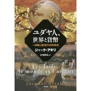 ユダヤ人、世界と貨幣―神教と経済の4000年史 [単行本]