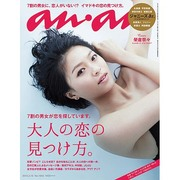 an・an (アン・アン) 2015年 2/18号 [雑誌]