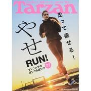 Tarzan (ターザン) 2015年 2/26号 [雑誌]