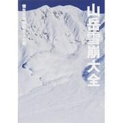山岳雪崩大全(山岳大全シリーズ〈4〉) [単行本]