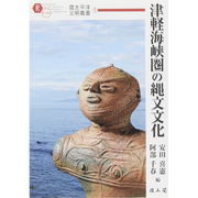 津軽海峡圏の縄文文化(環太平洋文明叢書〈1〉) [単行本]