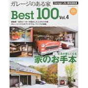 ガレージのある家Best100 Vol.4 (NEKO MOOK) [ムックその他]