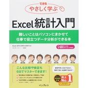 できる やさしく学ぶExcel統計入門―難しいことはパソコンにまかせて仕事で役立つデータ分析ができる本 [単行本]