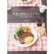 世界の料理でおもてなし―お客さまも家族も、大絶賛!心ときめく、簡単ごちそうレシピ [単行本]