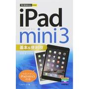 iPad mini3基本&便利技―iOS 8.1対応版(今すぐ使えるかんたんmini) [単行本]