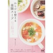 からだを整える薬膳スープ―気になる不調を改善するおいしい薬膳レシピ [単行本]
