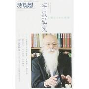 現代思想 vol.43-4 [ムックその他]