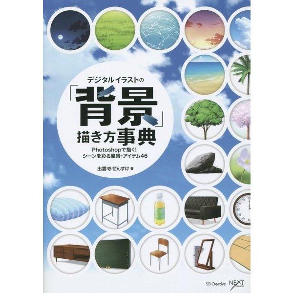 デジタルイラストの「背景」描き方事典―Photoshopで描く!シーンを彩る風景・アイテム46 [単行本]