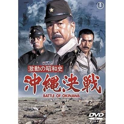 激動の昭和史 沖縄決戦 [DVD]