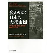 変わりゆく日本の大都市圏 [単行本]