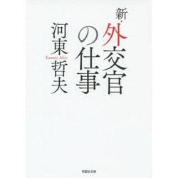 新・外交官の仕事(草思社文庫) [文庫]