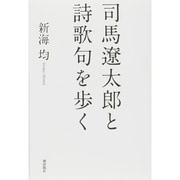 司馬遼太郎と詩歌句を歩く [単行本]