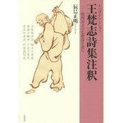 王梵志詩集注釈―敦煌出土の仏教詩を読む [単行本]
