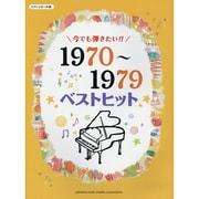 ピアノソロ今でも弾きたい!!1970~1979年ベストヒット [単行本]