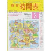 九州の綜合時間表 2015年 03月号 [雑誌]