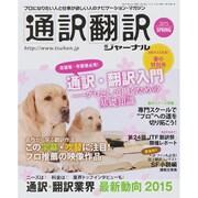 通訳翻訳ジャーナル 2015年 04月号 [雑誌]