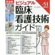 完全版 ビジュアル臨床看護技術ガイド 第3版 [単行本]