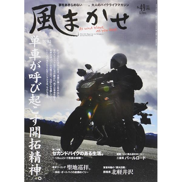 風まかせ 2015年 04月号 [雑誌]