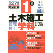1級土木施工管理技士学科試験完全征服〈平成27年版〉 [単行本]