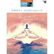 安藤禎央 6 mindscape<<5-5~3級(STAGEAパーソナル5~3級 Vol.44) [単行本]