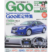 Goo 四国版 2015年 04月号 [雑誌]