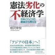 憲法劣化の不経済学―日本とドイツの戦後から考える [単行本]