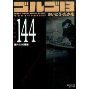 ゴルゴ13 144(SPコミックス コンパクト) [コミック]