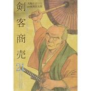 剣客商売 21(SPコミックス) [コミック]