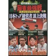 麻雀最強戦エキシビジョンマッチ日本トップ経営者頂上決戦 上巻
