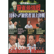 麻雀最強戦エキシビジョンマッチ日本トップ経営者頂上決戦 中巻