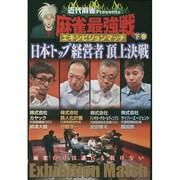 麻雀最強戦エキシビジョンマッチ日本トップ経営者頂上決戦 下巻