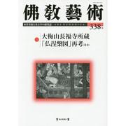 佛教藝術 338号 [単行本]