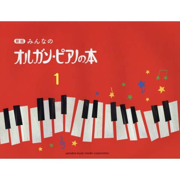 みんなのオルガン・ピアノの本 1 新版 [単行本]