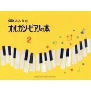 みんなのオルガン・ピアノの本 2 新版 [単行本]